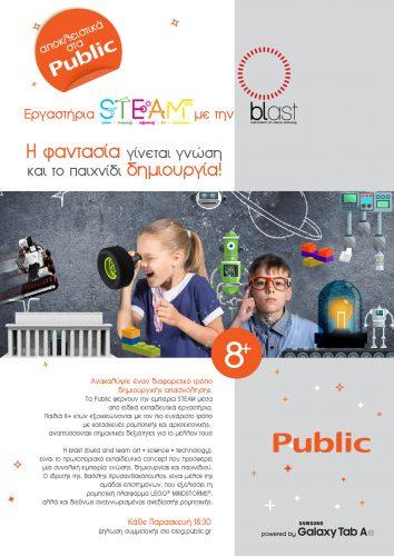 public_steam_3