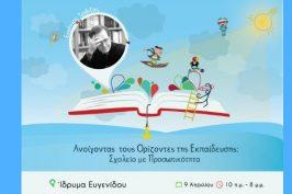 Ο Ευγένιος Τριβιζάς στο Φεστιβάλ Εκπαίδευσης στις 9/4!
