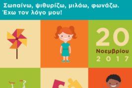 20/11: Παγκόσμια Ημέρα για τα Δικαιώματα του Παιδιού: «Έχω τον λόγο μου!»
