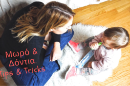 Μωρό & δόντια! Πονεμένη ιστορία; Tips & Tricks