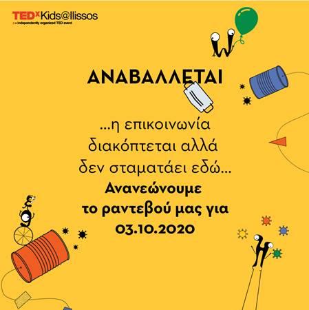 TEDxKids 2020